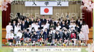 小学校入学式集合写真