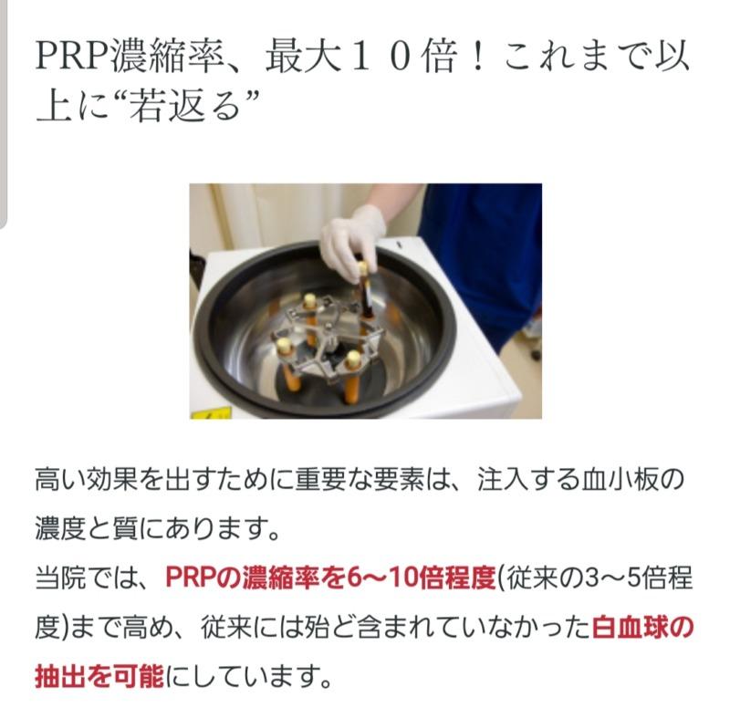 PRP療法濃縮率