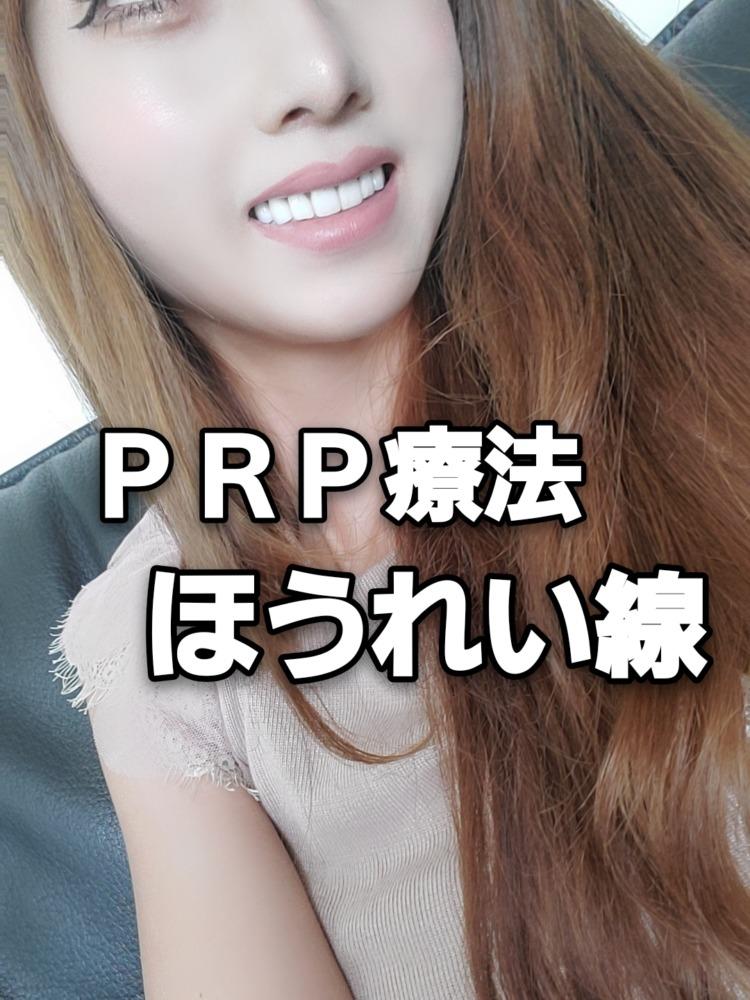 PRP療法効果 ほうれい線