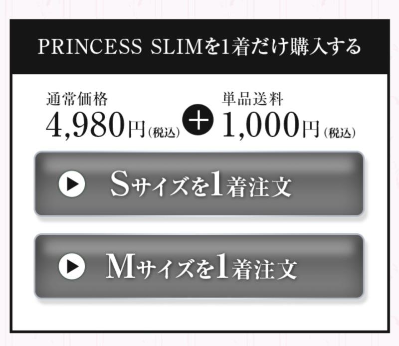 プリンセススリム公式サイト