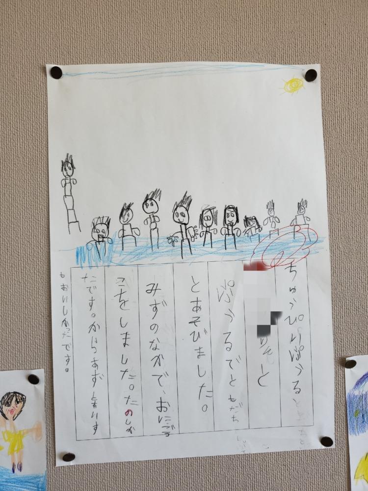 小学校1年生が書いた絵日記