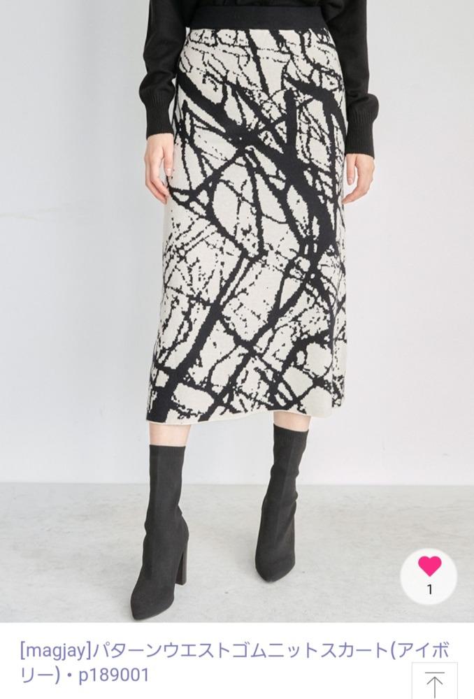 モノトーンニットスカート