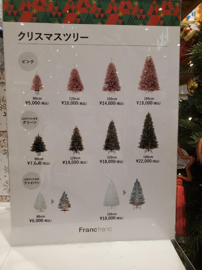 Francfrancクリスマスツリーの値段表