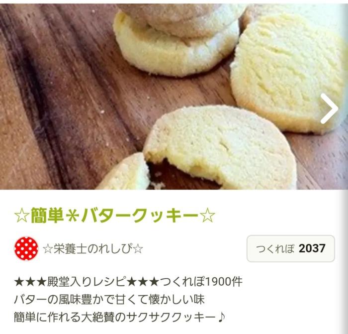 手作りバタークッキーレシピ