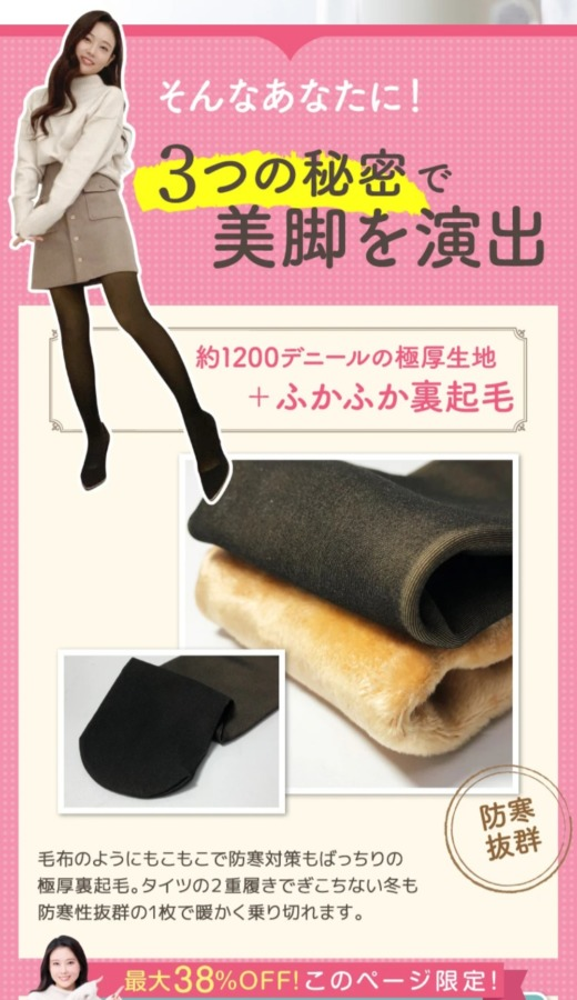 YOUBE Hot Lining Tights