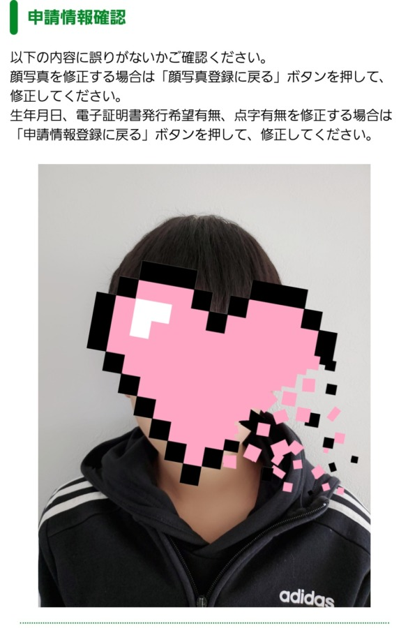 マイナンバーカードの申請写真
