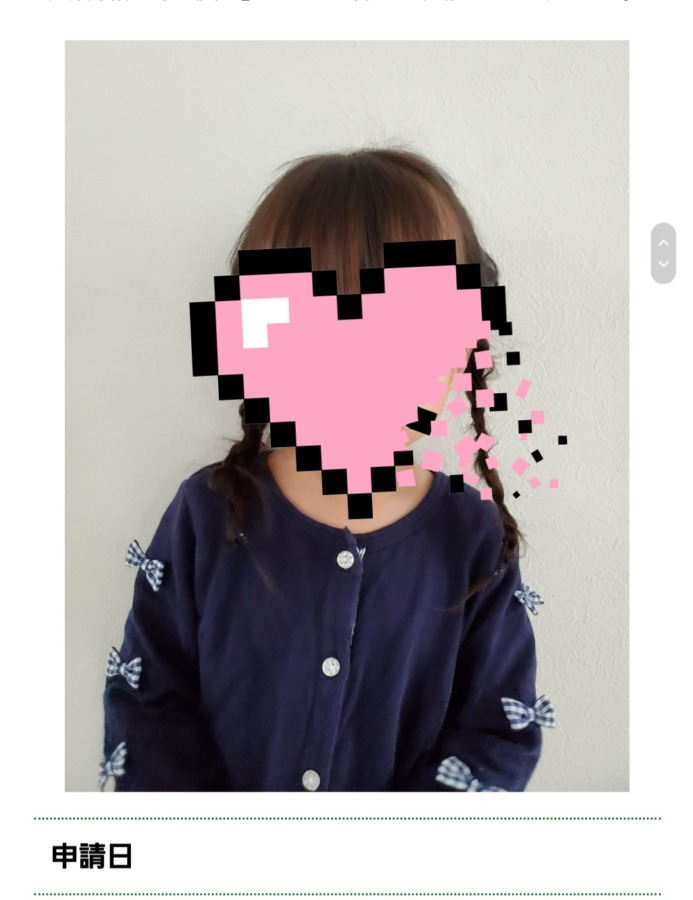 小さい子は難しいマイナンバーカードの申請写真
