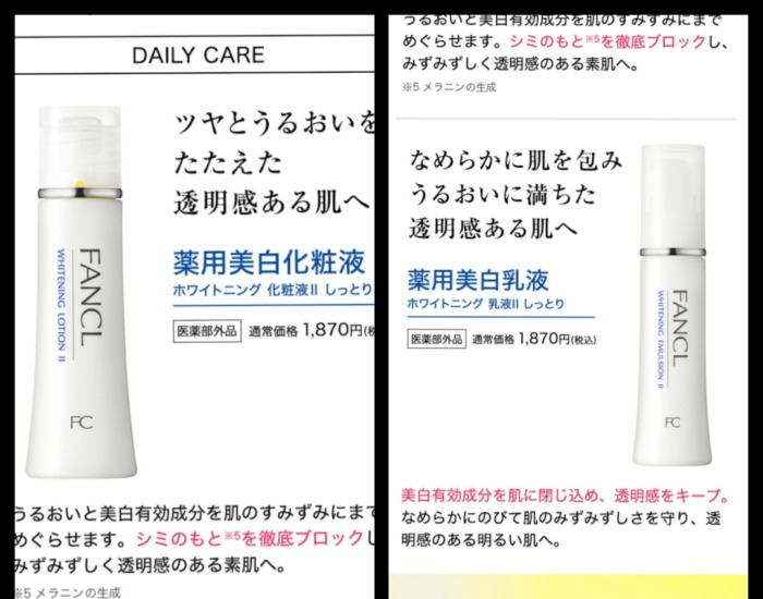 ファンケル化粧水通常価格