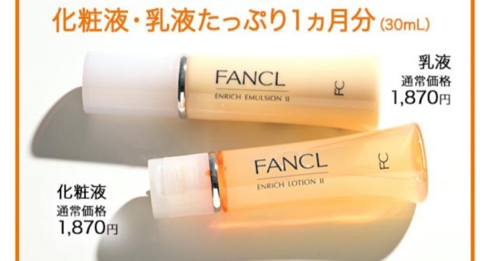 ファンケル乳液通常価格