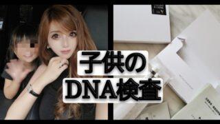 子供のDNA遺伝子検査